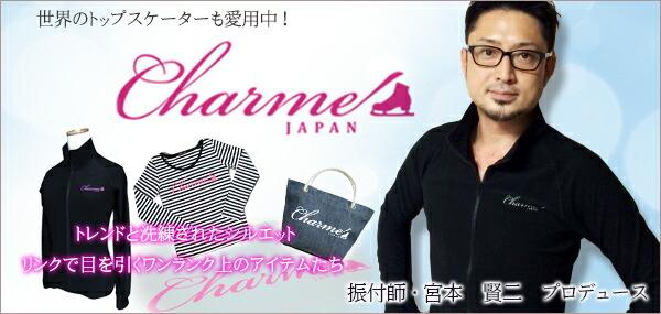 宮本賢二オリジナルブランドCharme JAPAN(チャームジャパン)
