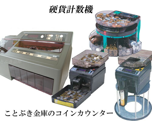 硬貨計数機・コインカウンター