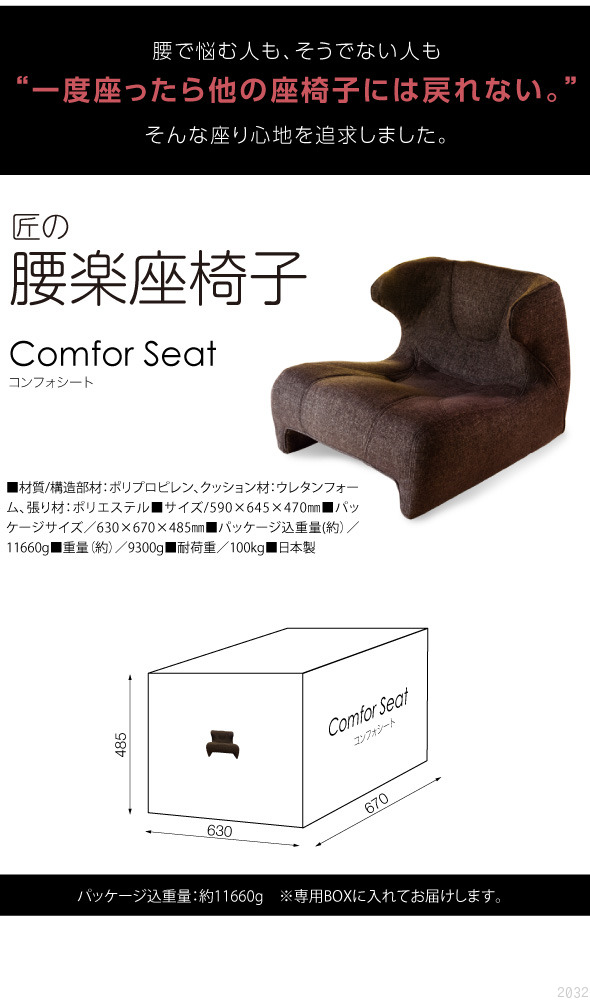 匠の腰楽座椅子 Comfor Seat コンフォシート仕様。パッケージ込重量約11660グラム、専用BOXに入れてお届けします