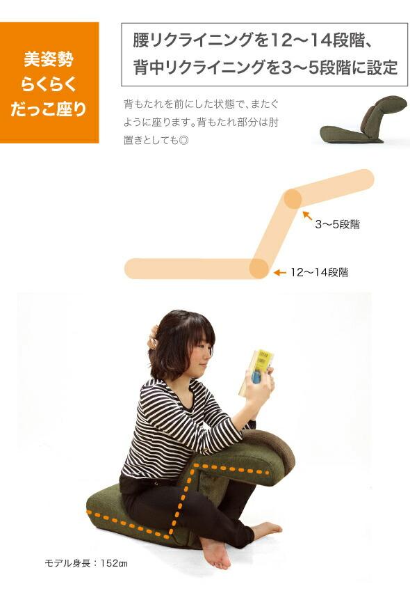 美姿勢らくらく抱っこ座り、背中リクライニングを12~14段階、背中リクライニングを3~5段階に設定。背もたれを前にした状態でまたぐように座ります。背もたれ部分は肘置きとしても使えます