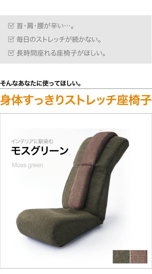 首・肩・腰が辛い。毎日のストレッチが続かない。長時間座れる座椅子がほしい。そんなあなたに使ってほしい。身体すっきりストレッチ座椅子。インテリアに馴染む、モスグリーン。moss green
