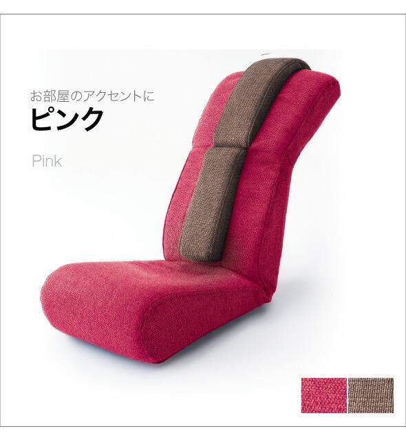 お部屋のアクセントに、ピンク。Pink