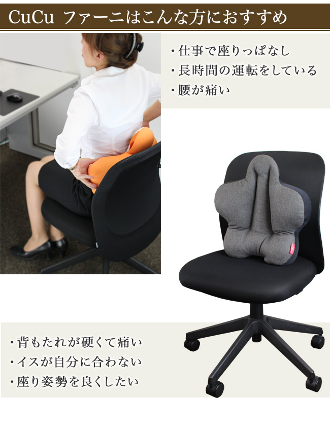 キュッキュッ ファーニはこんな方におすすめ。仕事で座りっぱなし、長時間の運転をしている。腰が痛い。背もたれが硬くて痛い。イスが自分に合わない。座り姿勢を良くしたい。