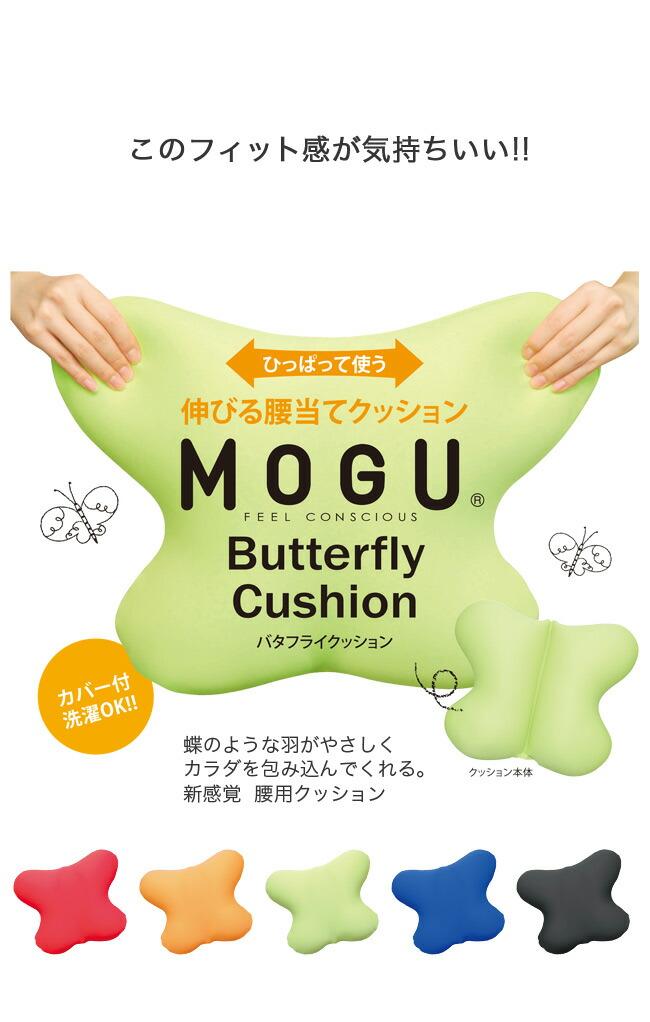 ���Υե��åȴ������������!!�ҤäѤäƻȤ����ΤӤ�����ƥ��å����MOGU butterfly cushion �⥰ �Х��ե饤���å���� ���С��դ��ǡ����С���������ǽ��ij�Τ褦�ʱ����䤵�������������߹���Ǥ���롣�����С����ѥ��å����