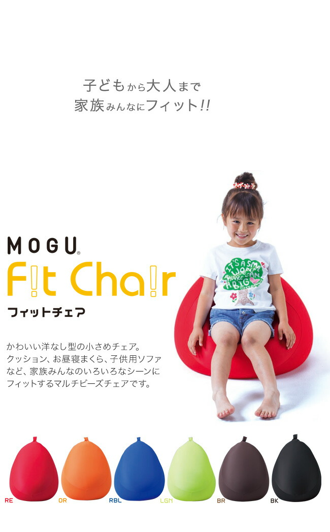 �Ҥɤ⤫����ͤޤǡ���²�ߤ�ʤ˥ե��å�!!MOGU �ե��åȥ����� Fit Chair ���襤��������ξ���������������å�����뿲�ޤ��顢�Ҷ��ѥ��ե��ʤɡ���²�ߤ�ʤΤ��?��ʥ�����˥ե��åȤ���ޥ���ӡ����������Ǥ���