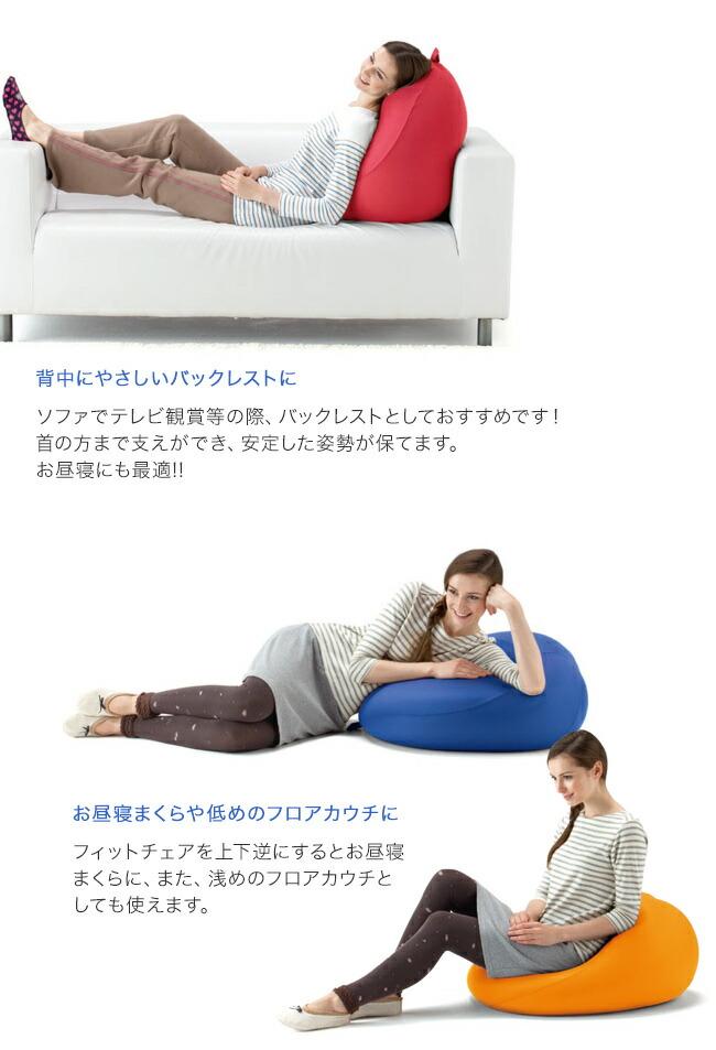 背中にやさしいバックレストに。ソファでテレビ鑑賞等の際、バックレストとしてオススメです。首の方まで支えができ、安定した姿勢が保てます。お昼寝にも最適。お昼寝枕や低めのフロアカウチに。フィットチェアを上下逆にするとお昼寝枕に、また、浅めのフロアカウチとしても使えます