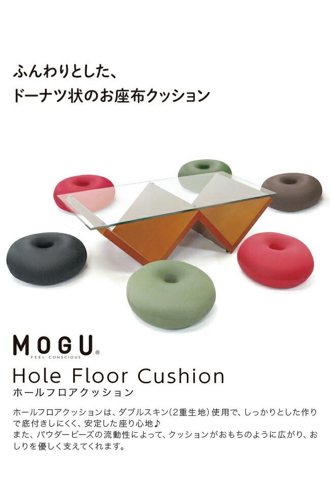 ふんわりとしたドーナツ状のお座布クッション。MOGU Hole Floor Cushion ホールフロアクッションは、ダブルスキン、2重生地使用でしっかりとした作りで底付きしにくく、安定した座り心地。また、パウダービーズの流動性によって、クッションがおもちのように広がり、おしりを優しく支えてくれます。