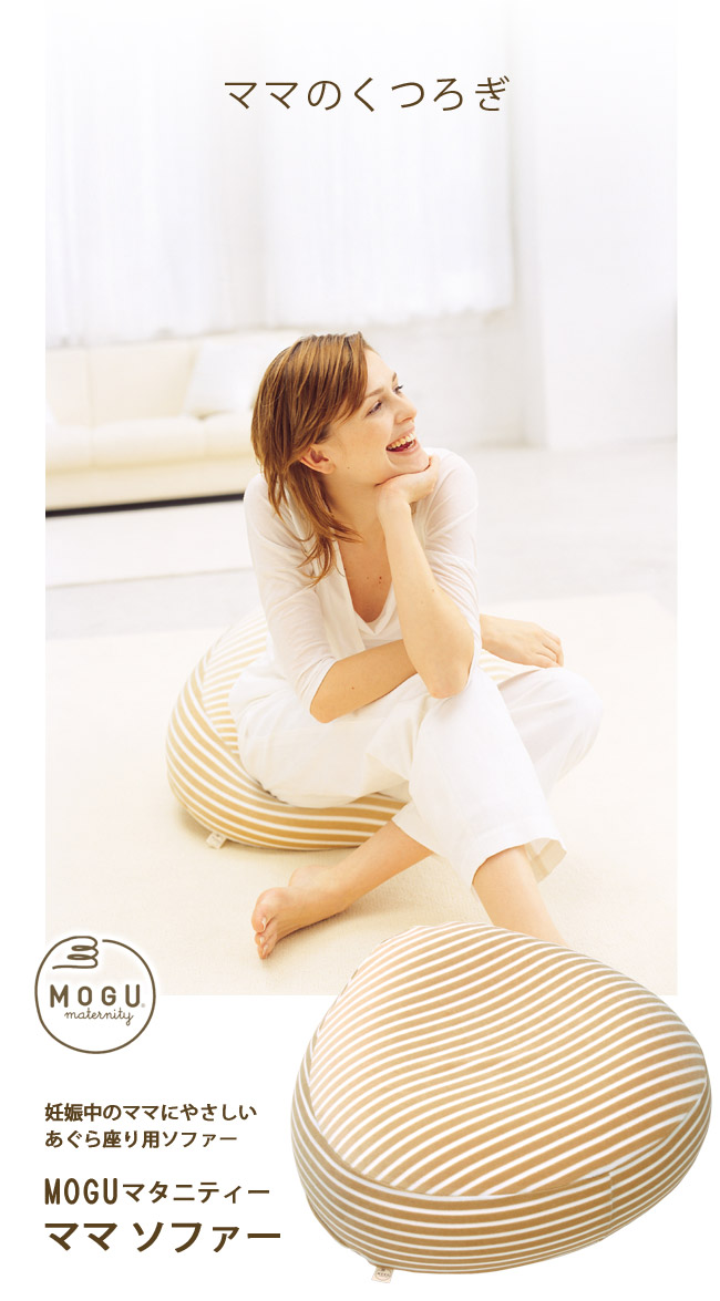 ママのくつろぎ。妊娠中のママにやさしいあぐら座り用ソファー。MOGUマタニティー ママソファ ママソファー