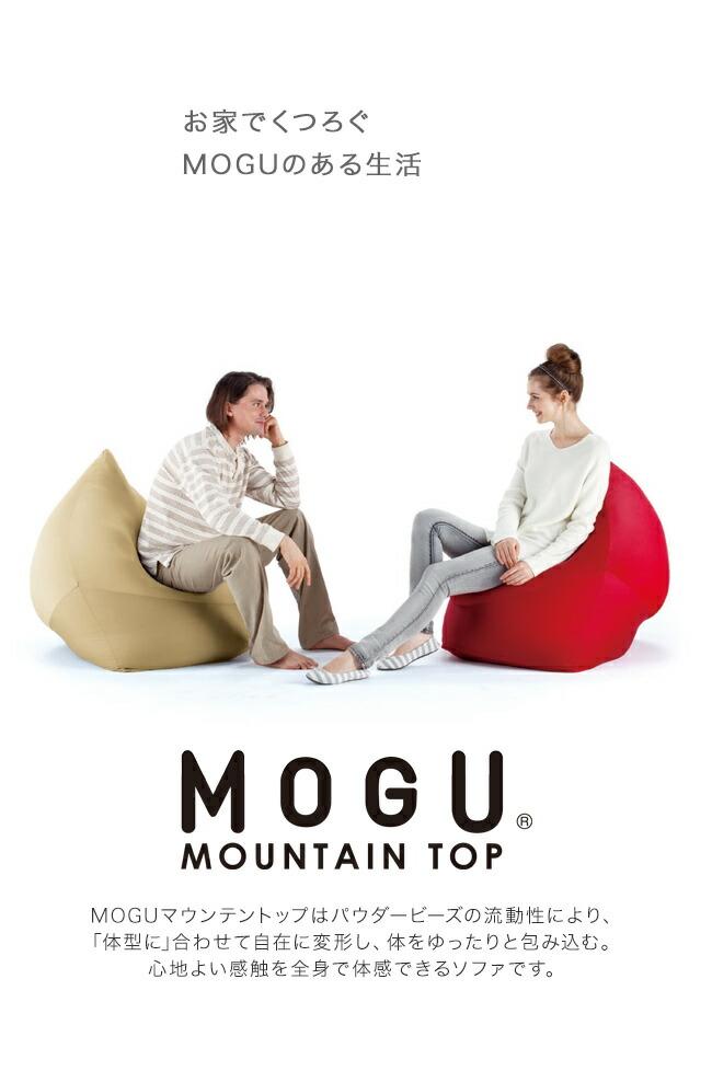 お家でくつろぐ、MOGU モグのある生活。MOGU マウンテントップはパウダービーズの流動性により、体型に合わせて自在に変形し、体をゆったりと包み込む。心地よい感触を全身で体感できるソファです。