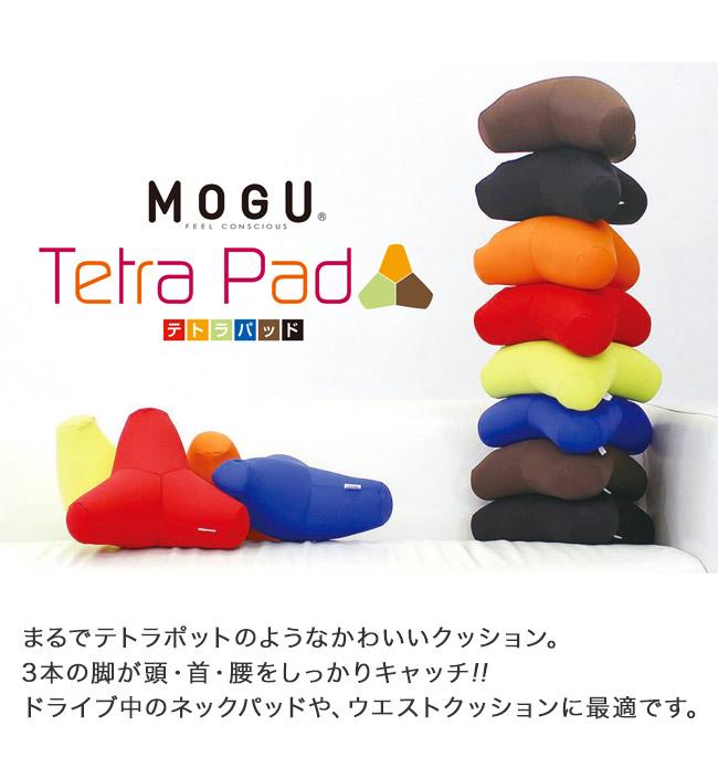 MOGU テトラパッド tetra pad クッション まるでテトラポットのようなかわいいクッション。3本の脚が頭・首・腰をしっかりキャッチ。ドライブ中のネックパッドや、ウエストクッションに最適です。