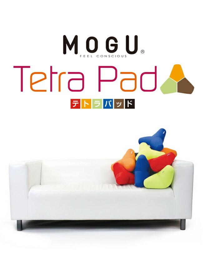 MOGU テトラパッド tetra pad クッション