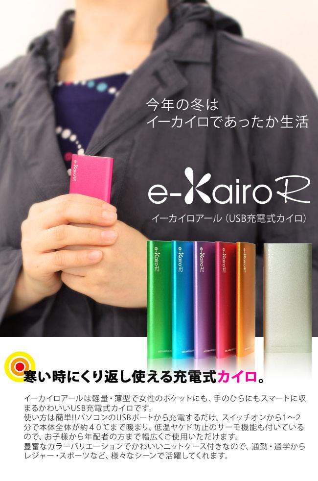��ǯ���ߤϥ���������Ǥ��ä������衣e-kairoR ���������?���� USB���ż������� �����Ȥ��˷����֤��Ȥ��뽼�ż������?���������?����Ϸ��̡������ǽ����Υݥ��åȤˤ⡢��ΤҤ�ˤ⥹�ޡ��Ȥ˼�ޤ뤫�襤��USB���ż�������Ǥ����Ȥ���ϴ�ñ!!�ѥ������USB�ݡ��Ȥ��齼�Ť�������������å����飱����ʬ���������Τ�����ޤ��Ȥޤꡢ�㲹�䥱���ɻߤΥ����ⵡǽ���դ��Ƥ���Τǡ������ͤ���ǯ�ۼԤ���ޤ�������Ѥ��������ޤ���˭�٤ʥ��顼�Хꥨ�������Ǥ��襤���˥åȥ������դ��ʤΤǡ��̶С��̳ؤ���쥸�㡼�����ݡ��Ĥʤɡ��͡��ʥ�����dz������Ƥ���ޤ�