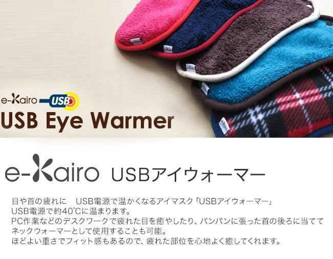 e-kairo USB eye warmer ���������� USB�����������ޡ� �ܤ������ˡ�USB�Ÿ��Dz������ʤ륢���ޥ�����USB�����������ޡ���USB�Ÿ�����40��45��˲��ޤ�ޤ���PC��ȤʤɤΥǥ����������줿�ܤ����䤷���ꡢ�ѥ�ѥ��ĥ�ä���θ������Ƥƥͥå��������ޡ��Ȥ��ƻ��Ѥ��뤳�Ȥ��ǽ���ۤɤ褤�Ť��ǥե��åȴ��⤢��Τǡ���줿���̤��Ϥ褯�����Ƥ���ޤ�