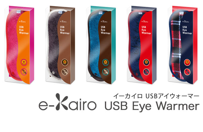 e-kairo USB eye warmer ���������� USB�����������ޡ� �ѥå����������