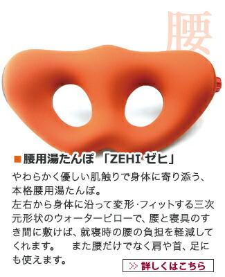 ������� ZEHI ���� �ܳʹ�����ݡ������������ԥ?�ǡ���ȿ���Τ����֤��ߤ��С��������ι����ô��ڸ����ޤ�������Ǥʤ�������Ӥˤ�Ȥ��ޤ���