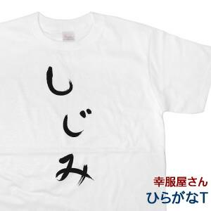 しじみTシャツ