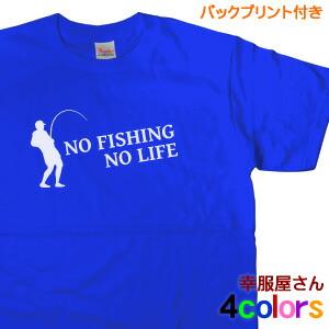 NO FISHING NO LIFE Tシャツ