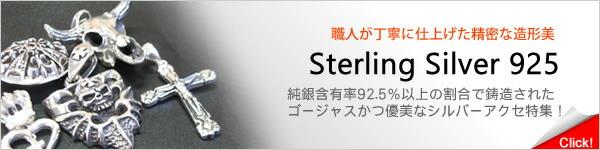 スターリングシルバー925ネックレス・ペンダント・コンチョ