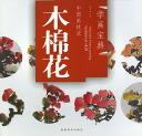 木棉花画法