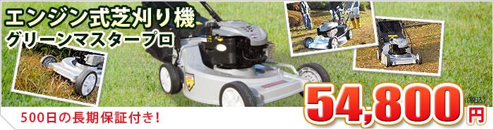 芝刈り機グリーンマスタープロの商品ページへ