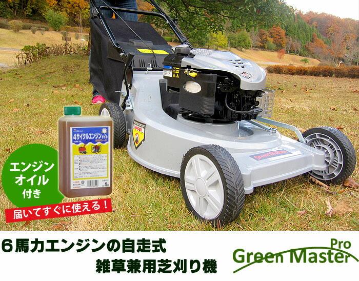 自走式 エンジン芝刈り機 グリーンマスター プロ