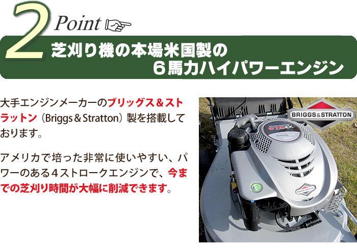 Point2 芝刈り機の本場米国製の○馬力ハイパワーエンジン