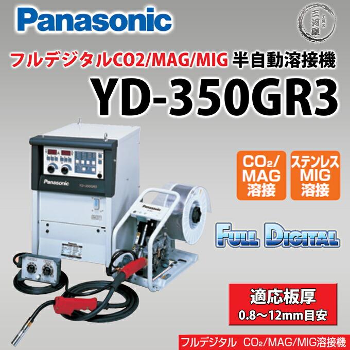 Máy hàn bán tự động YD-350GR3 350gr3