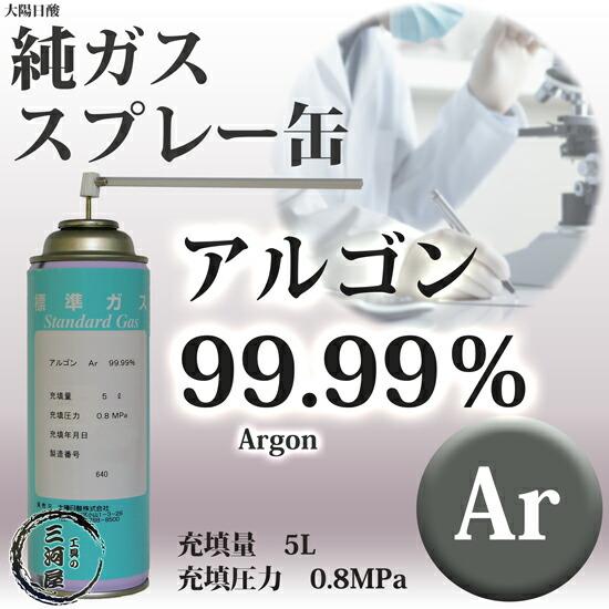 高純度ガス(純ガス) スプレー缶 アルゴン(Ar)99.99% 5L 0.8MPa充填
