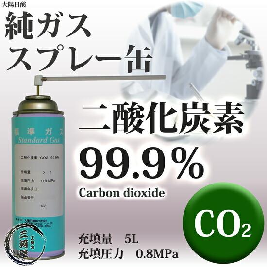 高純度ガス(純ガス) スプレー缶 二酸化炭素(CO2)炭酸 99.9% 5L 0.8MPa充填
