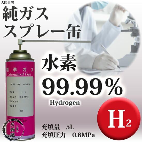 高純度ガス(純ガス) スプレー缶 水素(H2)99.9% 5L 0.8MPa充填