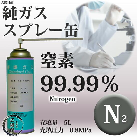 高純度ガス(純ガス) スプレー缶 窒素(N2)99.99% 5L 0.8MPa充填