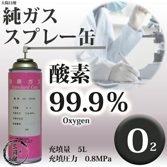 高純度ガス(純ガス) スプレー缶 酸素(O2)99.9% 5L 0.8MPa充填