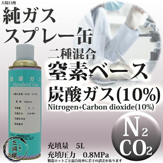大陽日酸純ガススプレー缶 二種混合 窒素+炭酸:二酸化炭素(10%) N2+CO2(10%) 5L 0.8MPa充填 数量1本