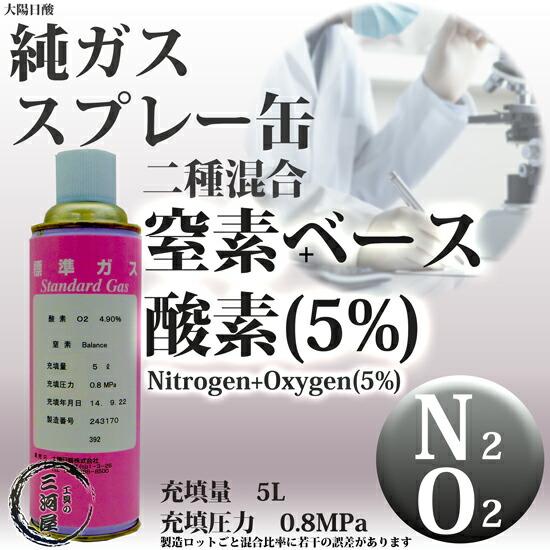 大陽日酸純ガス スプレー缶 二種混合窒素+酸素(5%) N2+O2(5%) 5L 0.8MPa充填 数量:1缶