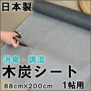 消臭・調湿・木炭シート(1帖用)