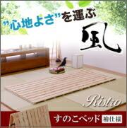 2つ折りすのこベッド(檜スノコ仕様)