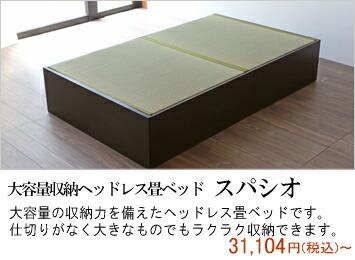 大容量収納付きヘッドレス畳ベッド スパシオ