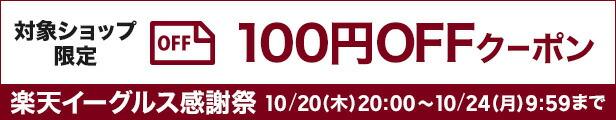 香詩苑で使える100円OFFクーポン