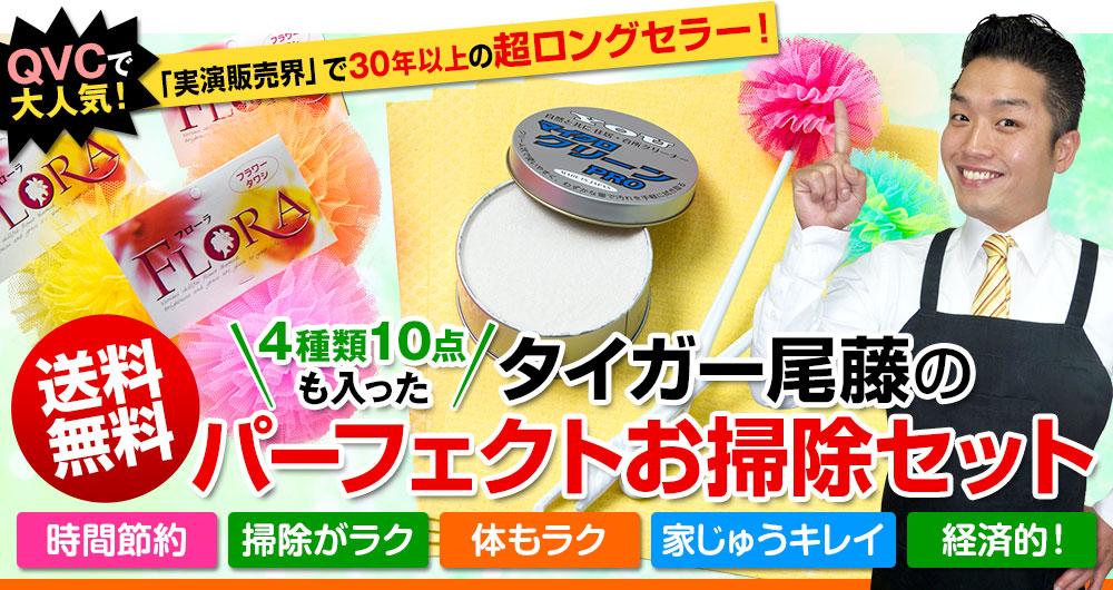 タイガー尾藤のパーフェクトお掃除セット