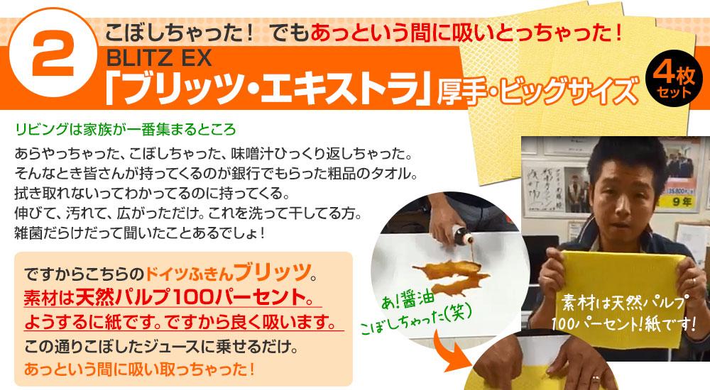 BLITZ EX「ブリッツ・エキストラ」厚手・ビッグサイズ