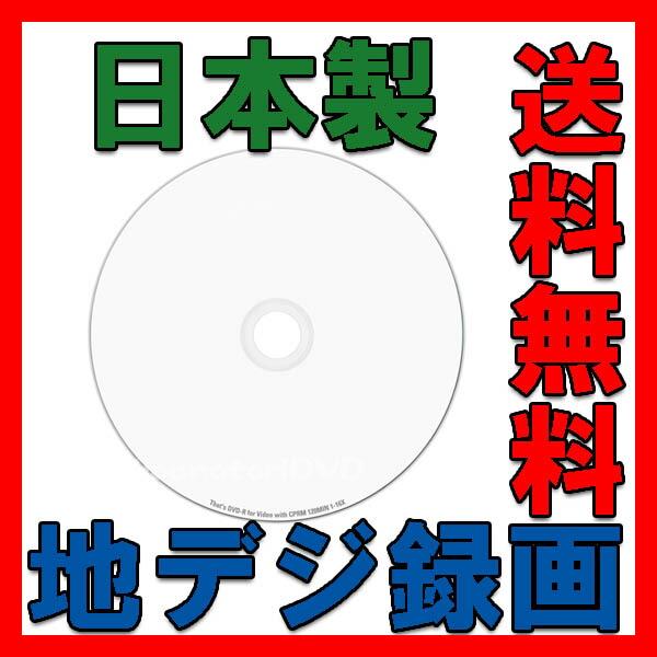 ������̵����100��=50��X2������Ͷ�šڹ� CPRM�б� DVD-R��16��® �ۥ磻��WIDE�ץ�֥� Ͽ���� �ϥǥ��б��������ѥå������ʡۡڹ� CPRM�б� DVD-R 100���