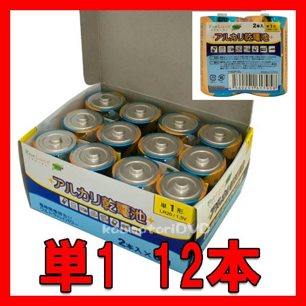 アルカリ電池 単1