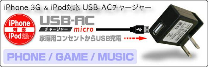 USB-AC���㡼���㡼