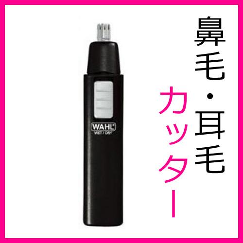 【特価】日本ウォール鼻毛・耳毛カッターWT5567【回転式ヘッドムダ毛耳毛処理お手入れ簡単]
