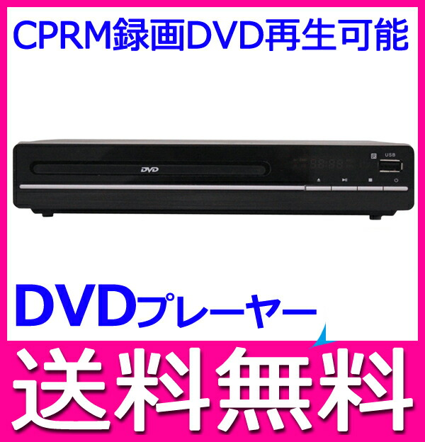 据置型DVDプレーヤー ADV-02 リージョンフリー<br>●CPRM対応●USB端子付き