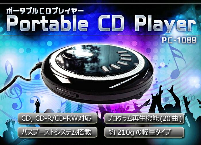 ������̵���ۥݡ����֥� CD�ץ졼�䡼��CD�ץ쥤�䡼 �ݡ����֥� cd�ץ졼�䡼 CD �ץ졼�䡼 �ݡ����֥�CD�ץ졼�䡼 ��PC-108B