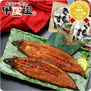 Limited quantity! Ribeye unagi Kabayaki wrapping set (long broiled around 250 g x 2 tail, eel liver × 2 bag, there & pepper x 4pcs) * non-included