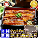 Unagi Kabayaki oversized (about 200 g) x 2 tail with * sauce & pepper with a dedicated gift boxes & eating instructions enclosed