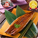 In one place of around 200 g of *1 extra-large eel long kabayaki ※ destination from Kagoshima more than <5,940 yen>During で campaign! (other products and bundling OK)