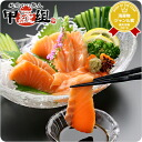 Sashimi tuna salmon (Norway salmon and Atlantic salmon) 1 fence 300 g to 350 g